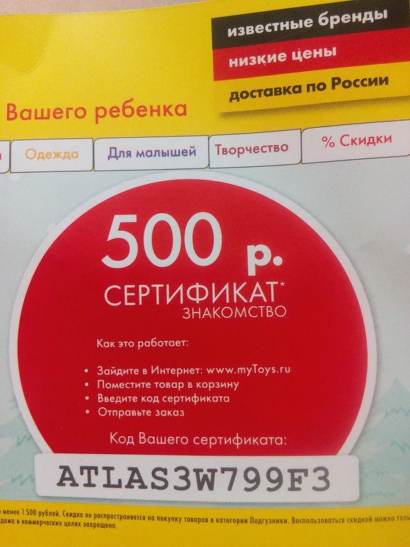 сертификат знакомство 600 рублей mytoys