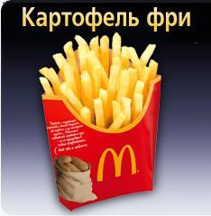 Картошка в макданальдсе вред