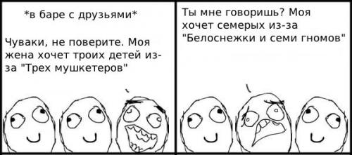 Третий ребенок ... как это?! минутка юмора)))