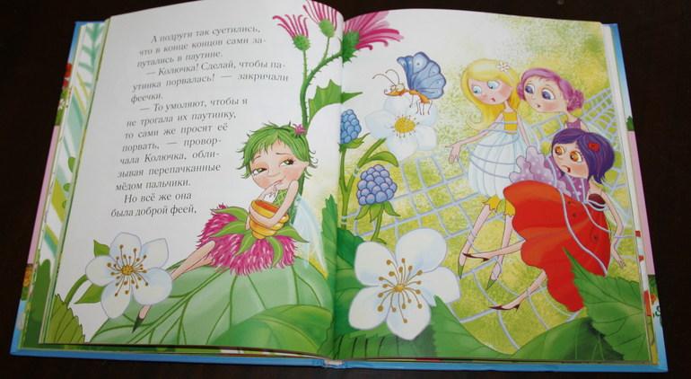 онлайн знакомство читать с феями