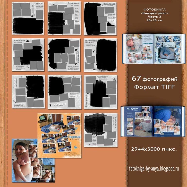 """Шаблон для создания фотокниги """"Каждый день"""" 3 части"""