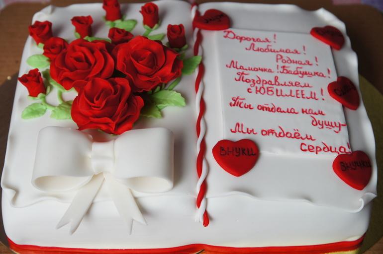 Поздравления с юбилеем мужчине 50 лет в прозе от жены