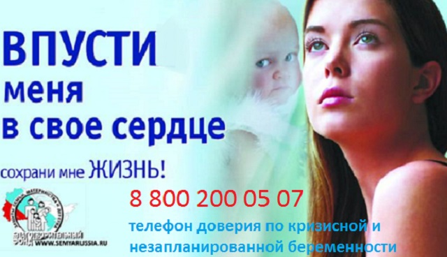 Помощь психолога беременных женщинам