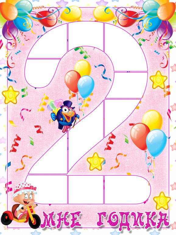 Плакаты на день рождения  на 2 года