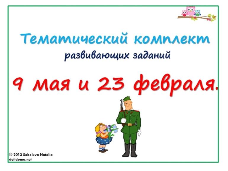 Готовимся к 9 мая. Материал для знакомства детей с праздником.