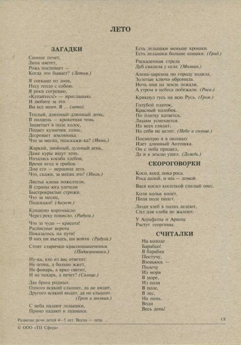 """Демонстрационный материал """"Весна-Лето"""""""