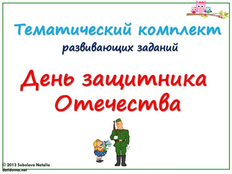 """Тематический комплект """"День защитника Отечества""""."""