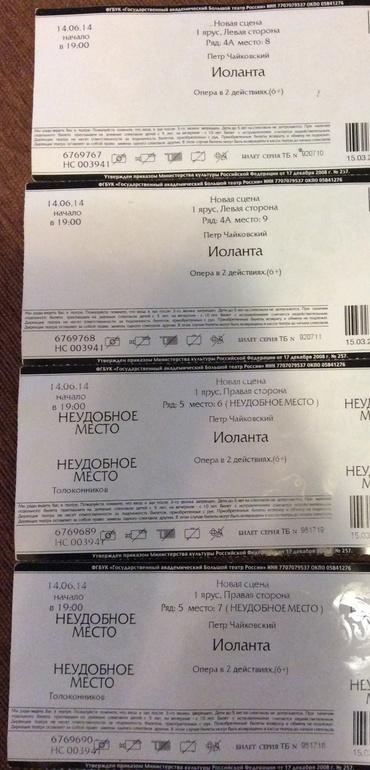 Продам билет в большой театр возврат билетов в театр наций