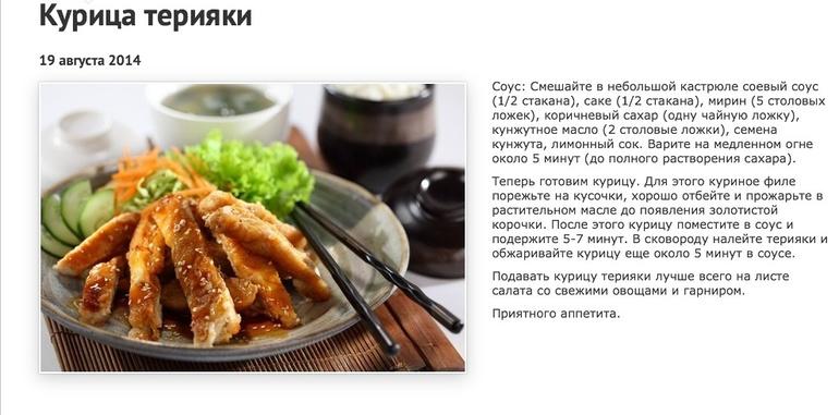С соусом терияки рецепт с пошагово