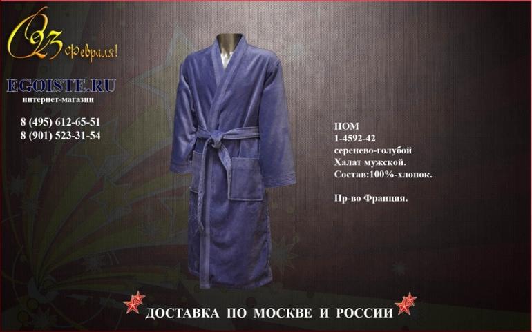 Халат для мужчин в подарок