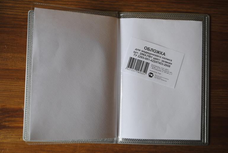 Обложки для медицинского полиса НОВОГО образца. 200 руб!!! (115мм х 165мм)