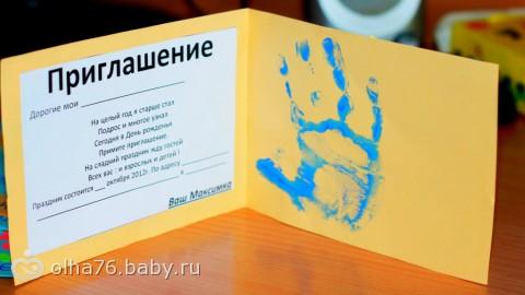 Пригласительные на годик ребенку своими руками