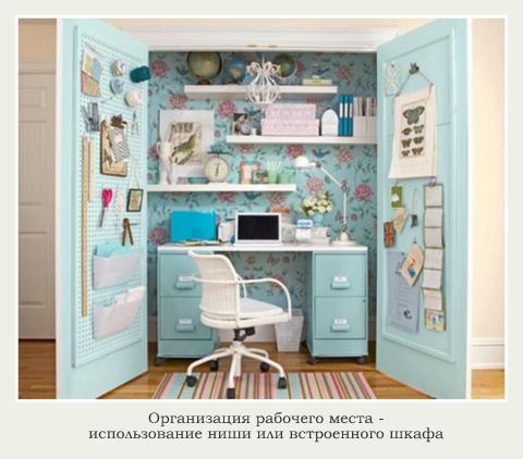 Идеи организации пространства своими руками