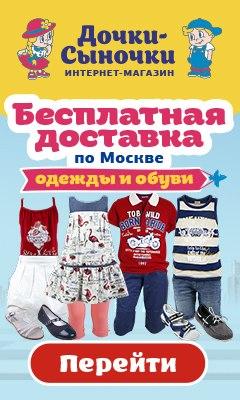 Интернет Магазин Детской Одежды Доставка По России