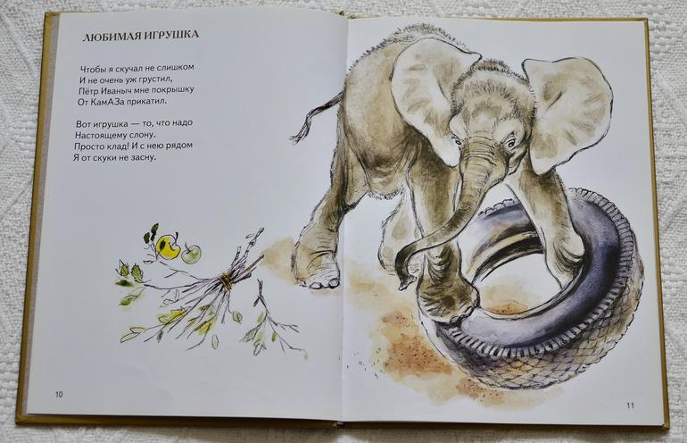 Стихи к подарку слоник 82
