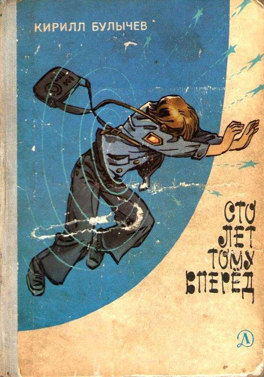 Скачать книгу кира булычева девочка с земли