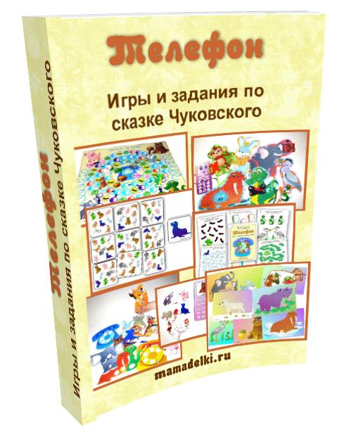 Тематический комплект игр по сказке Чуковского Телефон