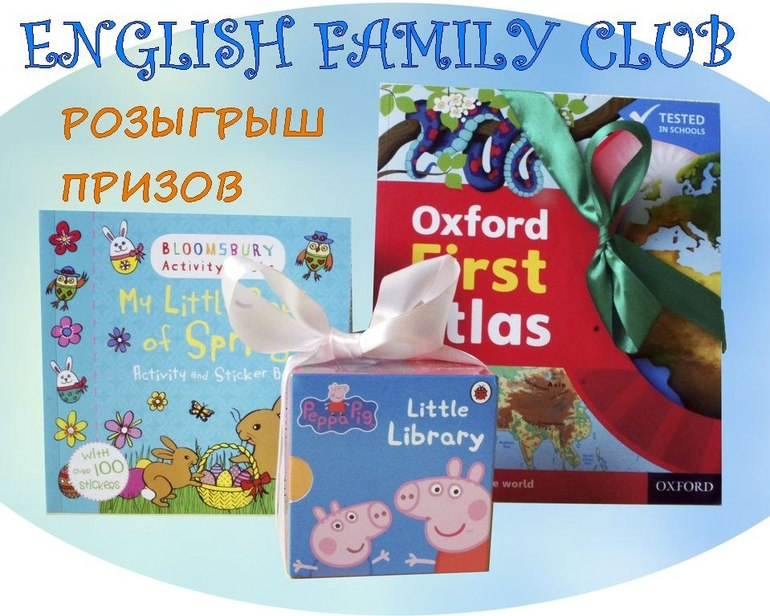 Конкурс  от  English  Family  Club