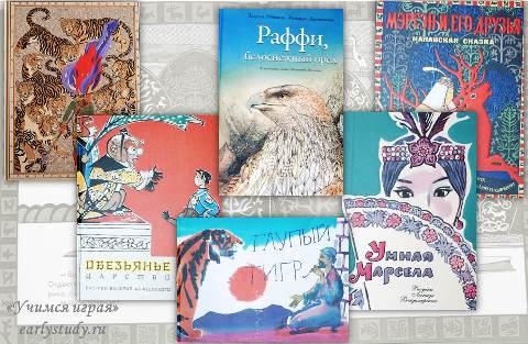 Обзор книг со сказками народов мира