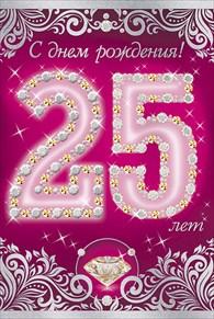 Поздравления сестре с днем рождения 25 лет девушке