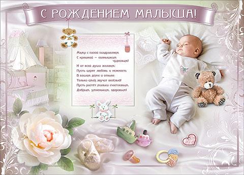 Поздравление с рождением малыша рисунки