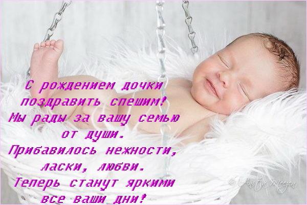 Поздравления мамочке с рождением дочки
