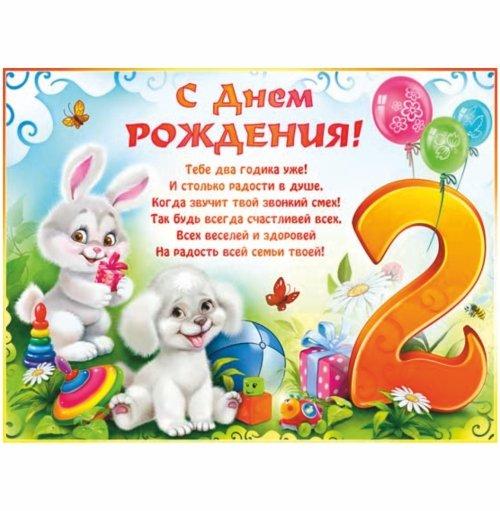 Плакат с днем рождения 2 года девочке своими руками
