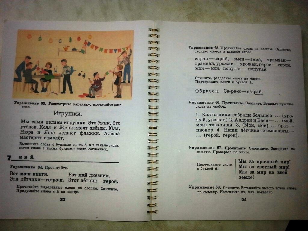 Советские учебники.