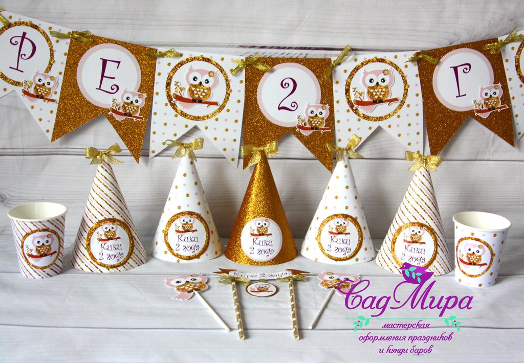 Декор дня рождения в стиле Совушек с золотом