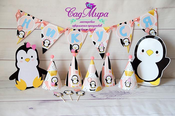 Украшения на день рождения с Пингвинами