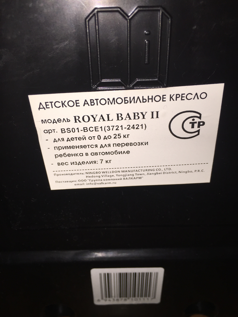 автокресло Welldon Royal baby ll