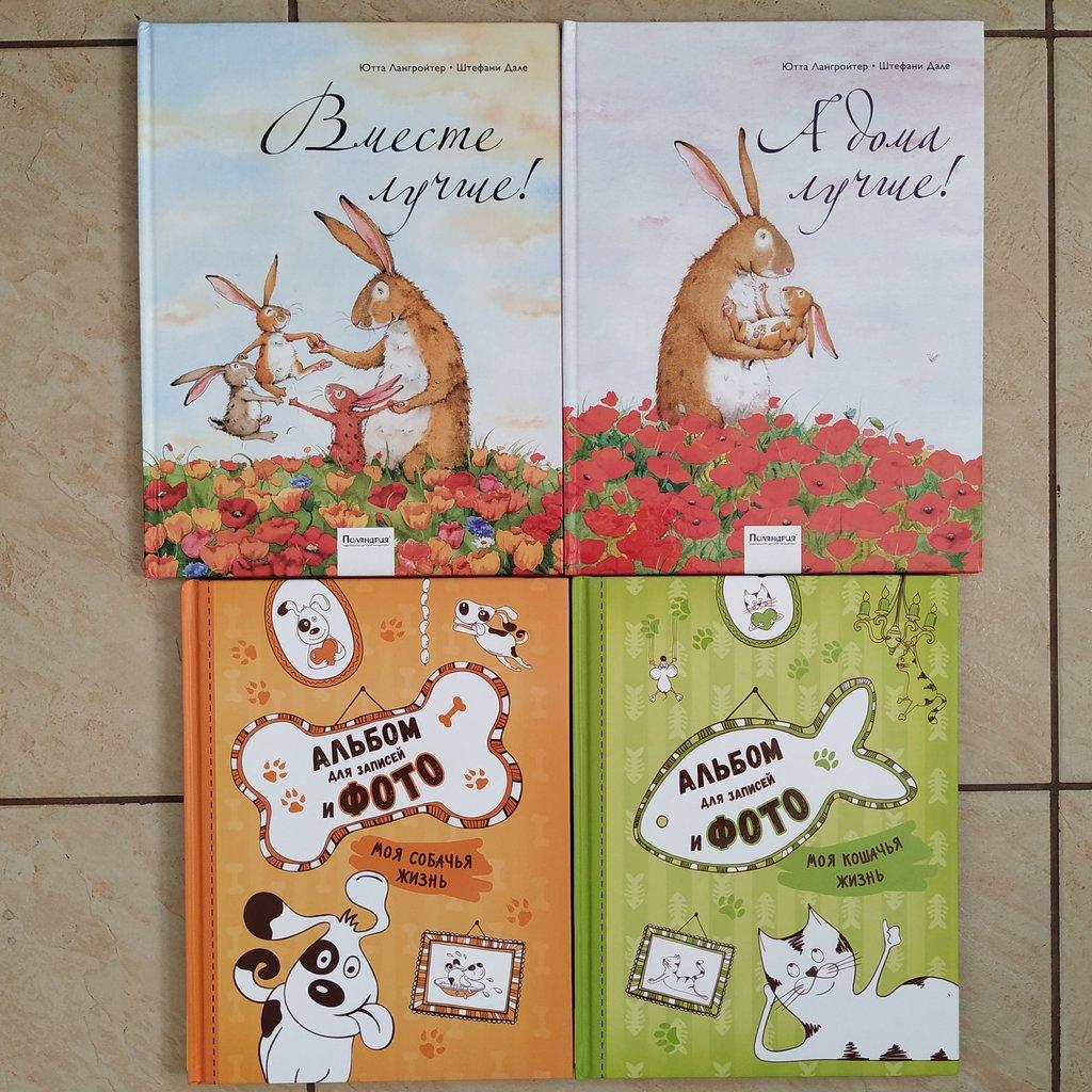Новые детские книги пакетом или по отдельности