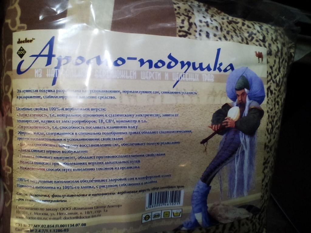 Арома-подушка из верблюжьей шерсти, с наполнителем