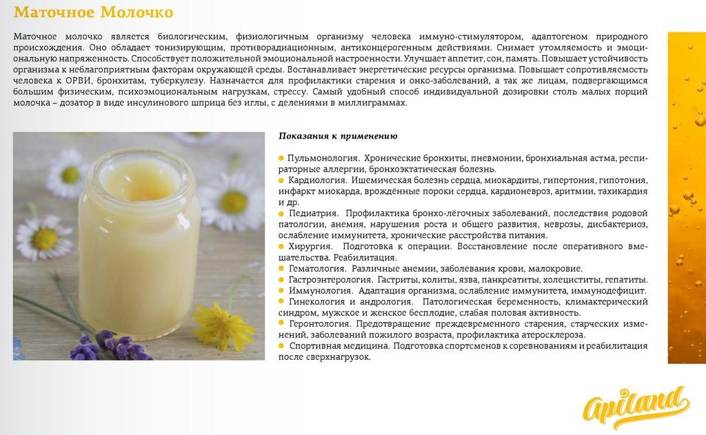 Живое пчелиное маточное молочко