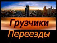 Услуги Грузчики Грузоперевозки Разнорабочие Переез
