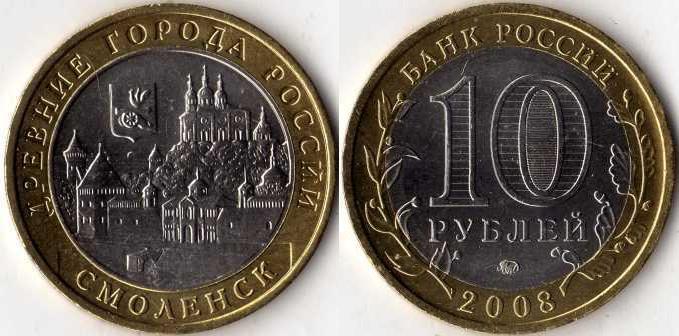 10 Рублей 2008 год Смоленск ММД Россия