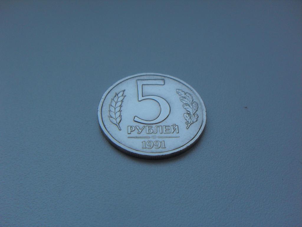 5 Рублей 1991 год ЛМД