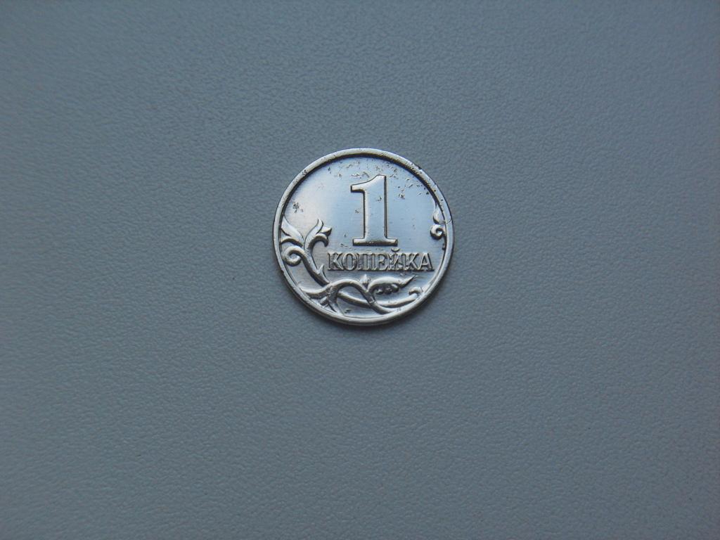 Монета 1 Копейка 2000 год М Россия