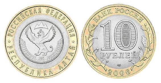 Монета 10 Рублей 2006 год Республика Алтай СПМД