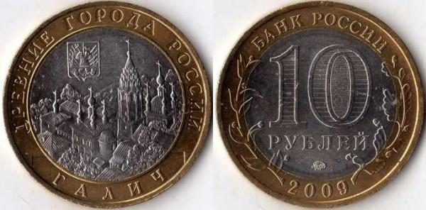 Монета 10 Рублей 2009 год Галич ММД Россия