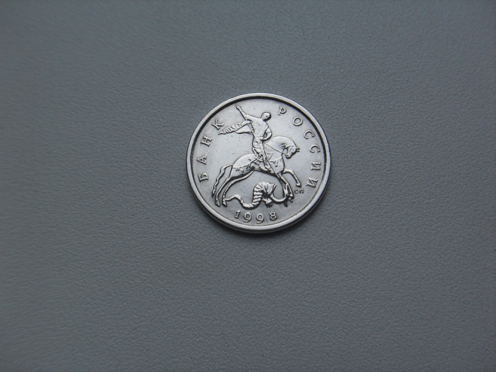 Монета 5 Копеек 1998 год СП Россия