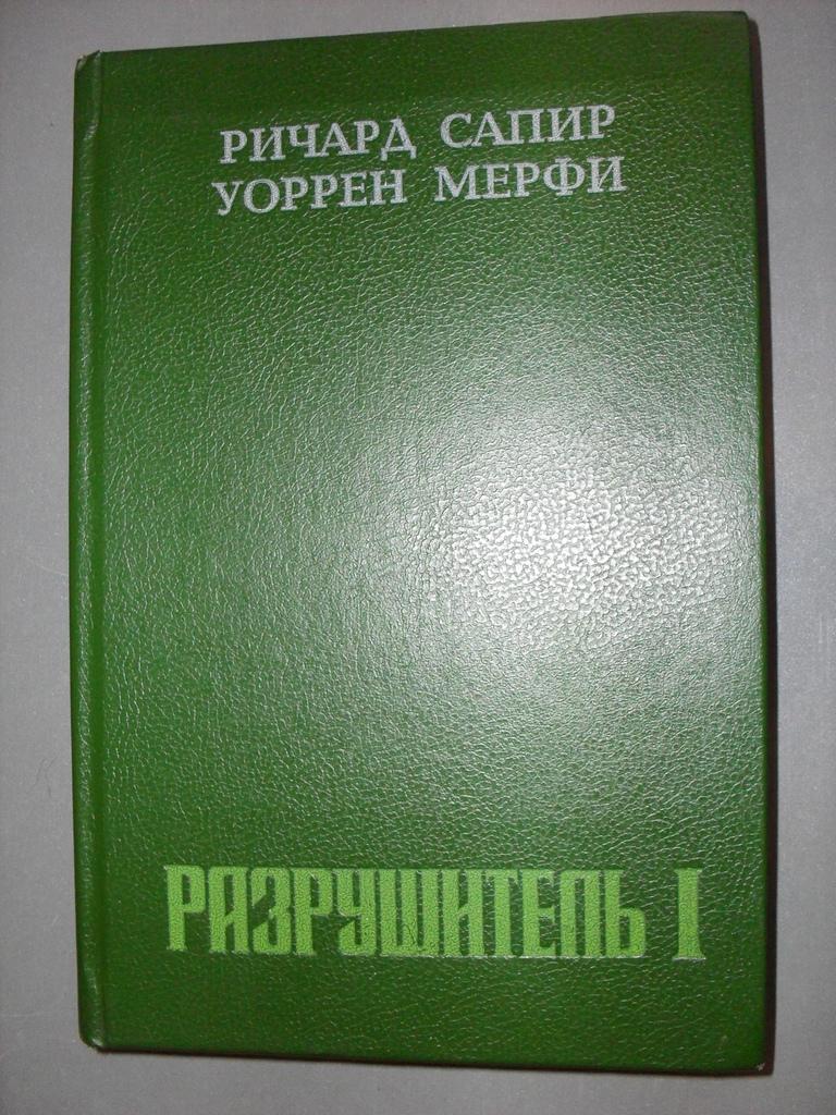 Книга Разрушитель 1. Ричард Сэпир, Уоррен Мерфи