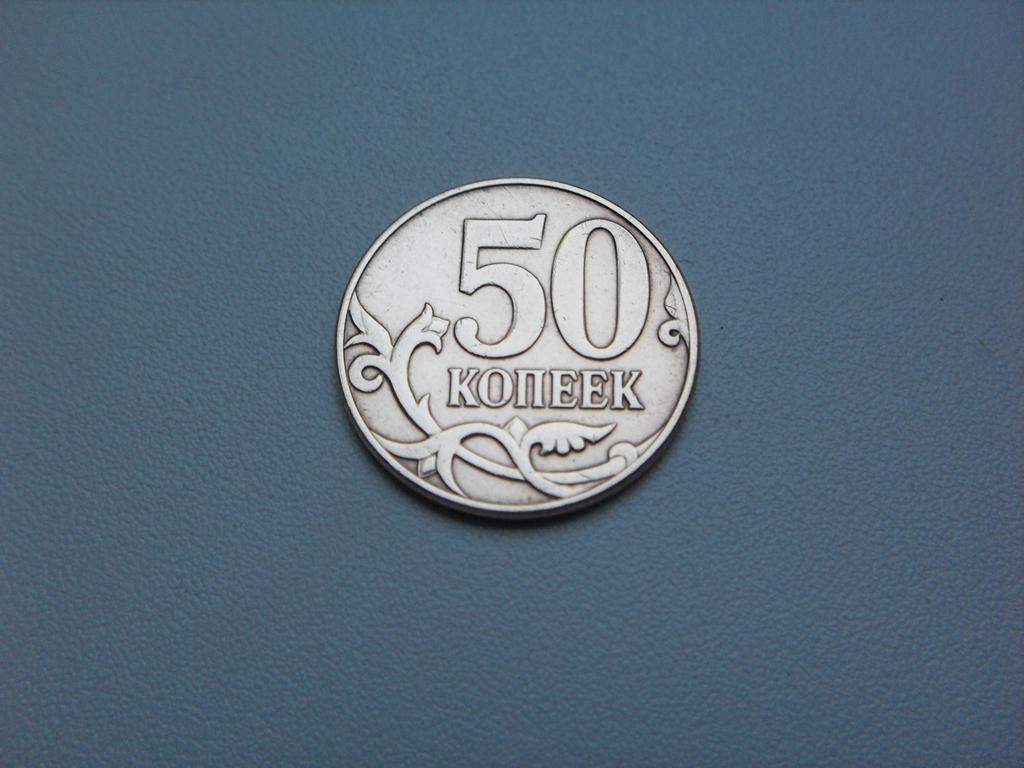 Монета 50 Копеек 2011 год М Россия
