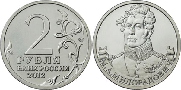 2 рубля милорадович монеты в коломне