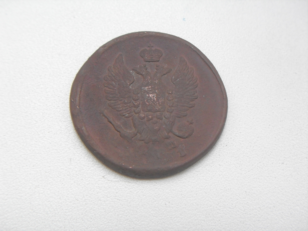 Монета 2 Копейки Александр 1