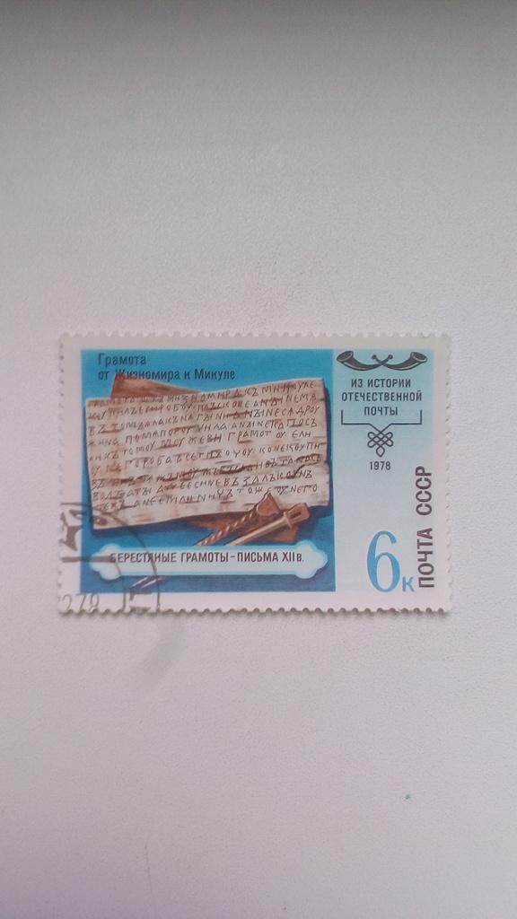 Марка 6к 1978 год СССР Берестяные грамоты - письма