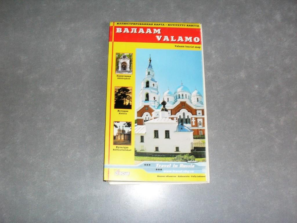 Валаам. Иллюстрированная карта