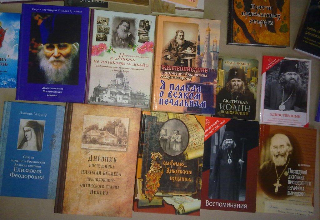 Православные книги,книги про святых Новые. Много