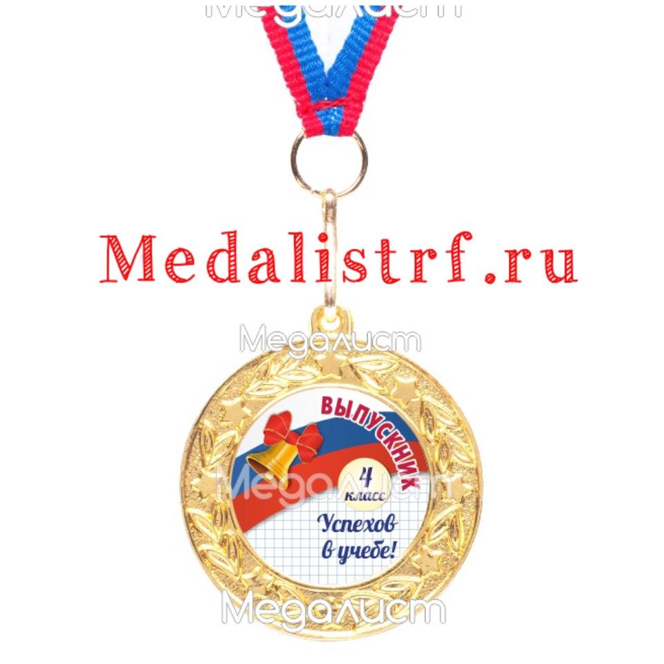 """Медаль """"Выпускник Начальной школы"""" триколор"""