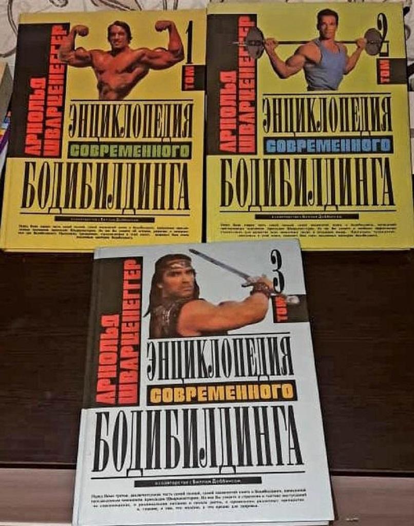 Энциклопедия современного бодибилдинга